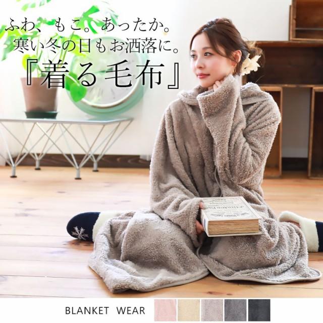 【送料無料】 着る毛布 着るブランケット ふわも...