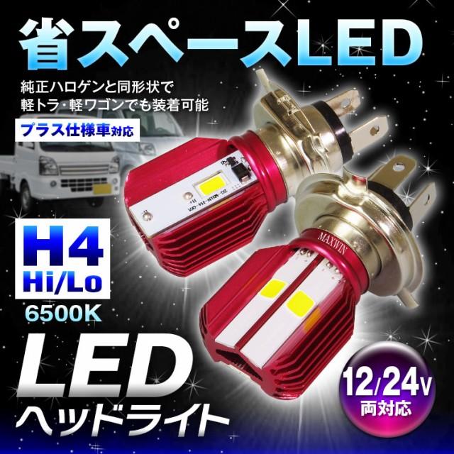 LEDヘッドライト LEDヘッドランプ H4 Hi Lo 6500K...