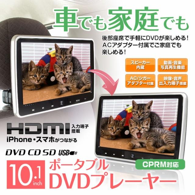送料無料 DVDプレーヤー 10.1インチ ポータブル 車載 モニター ヘッドレスト HDMI iPhone スマートフォン CPRM ACアダプター