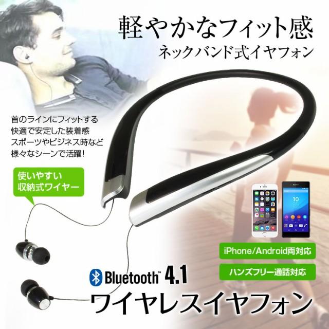 送料無料 Bluetooth イヤフォン ネックバンド イ...
