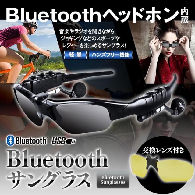 Bluetooth サングラス イヤホン スポーツ ジョギ...