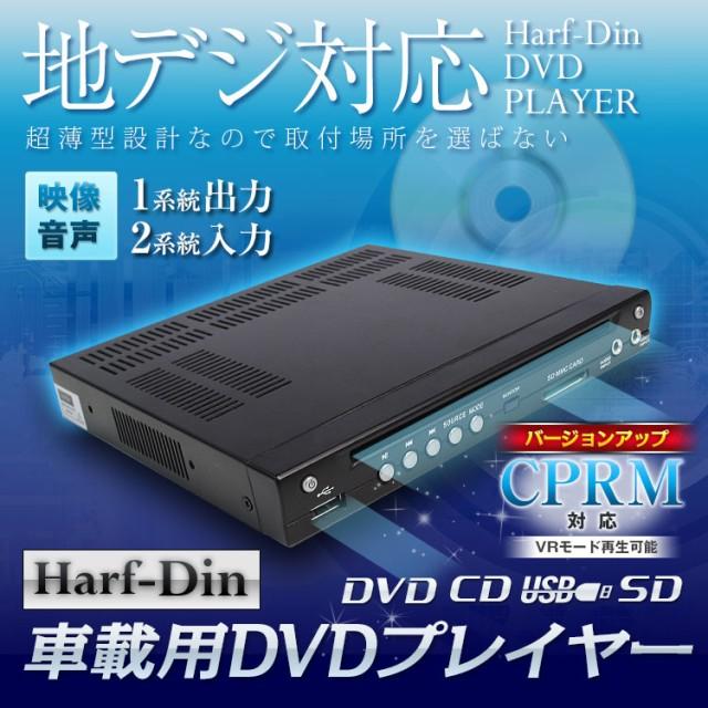 ハーフDINの超ウスDVDプレーヤー、入力端子付きで地デジ接続も可能SDなど様々なメディアに対応できるDVDプレーヤー