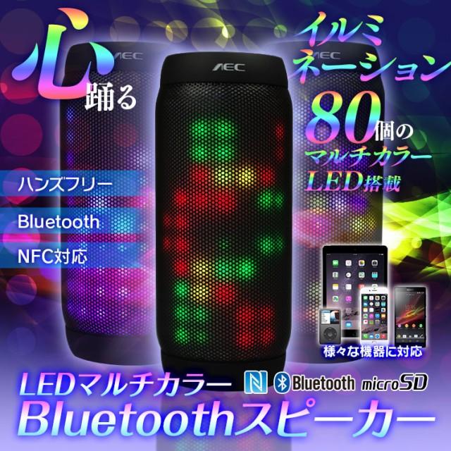 Bluetoothスピーカー LED ライト イルミネーショ...