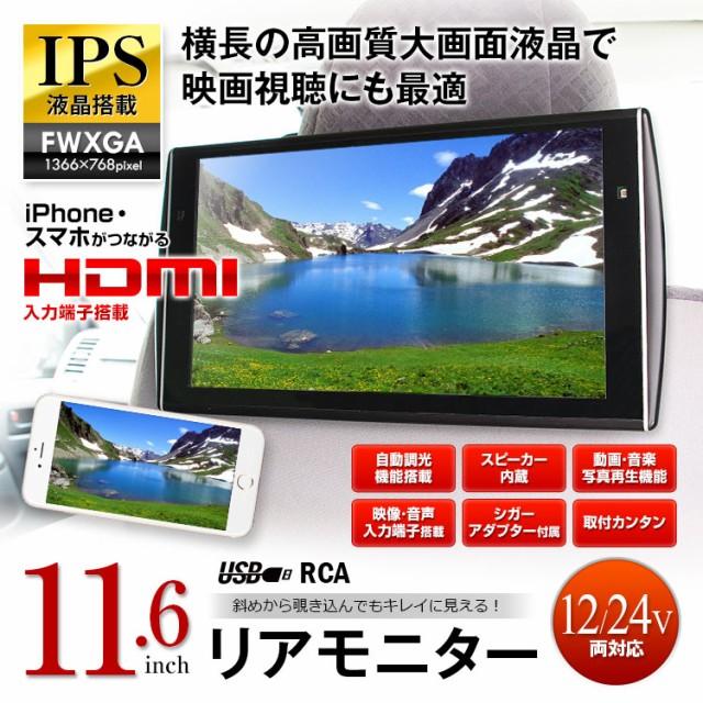 送料無料 リアモニター 11.6インチ 大画面 HDMI IPS USB RCA 外部入力 iPhone Android スマートフォン 12V 24V