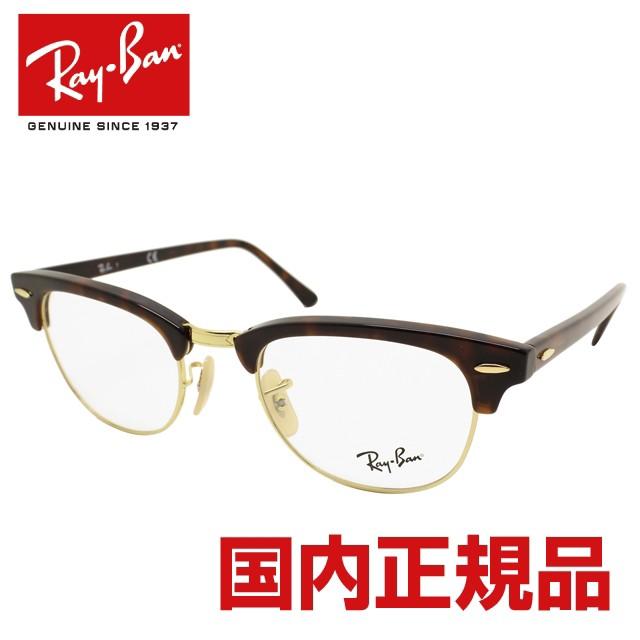 【国内正規品】レイバン 伊達眼鏡 Ray-Ban RX5154...