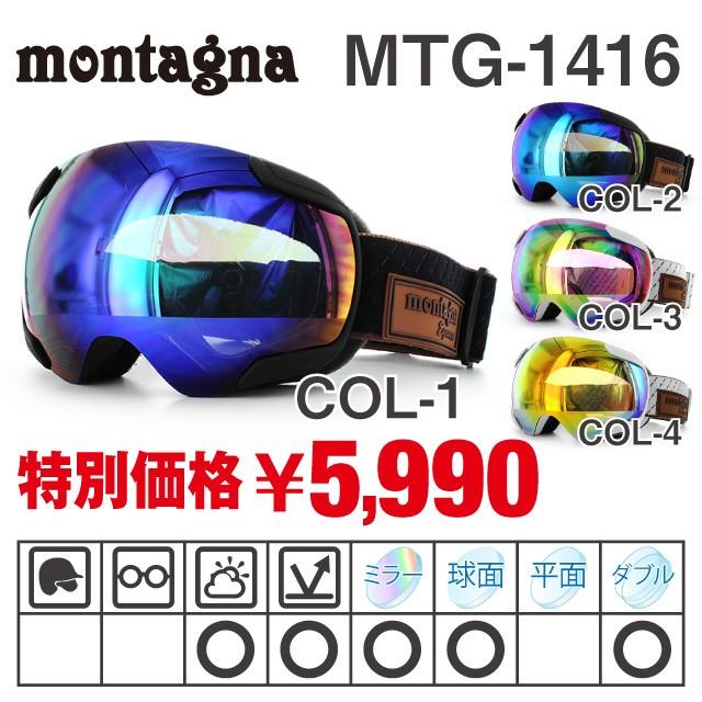 【国内正規品】ゴーグル モンターニャ Montagna M...