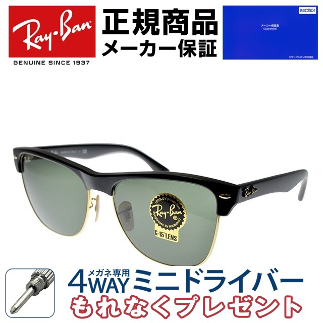 【送料無料】 国内正規品 Ray-Ban(RayBan) レイバ...