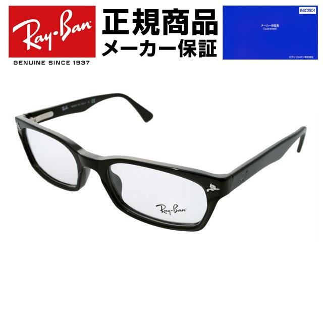 【国内正規品】レイバン 伊達眼鏡 Ray-Ban RX5017...