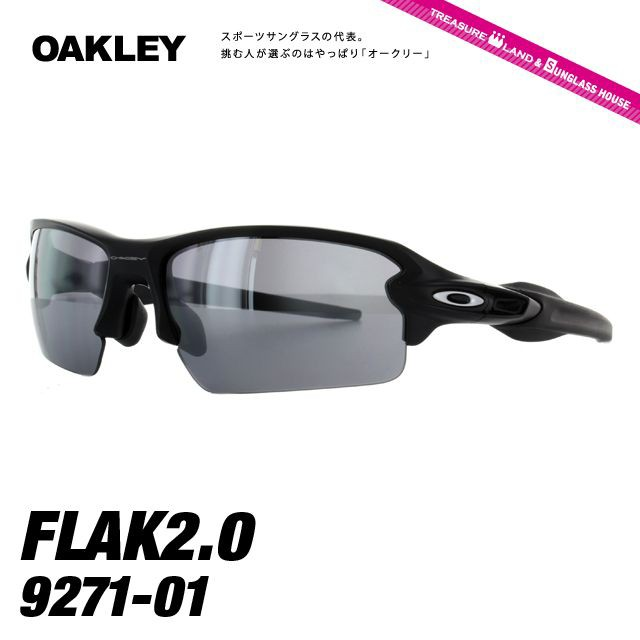 【ポイント3倍】 【送料無料】 オークリー OAKLEY サングラス フラック2.0 oo9271-01 61 スポーツ メンズ レディース
