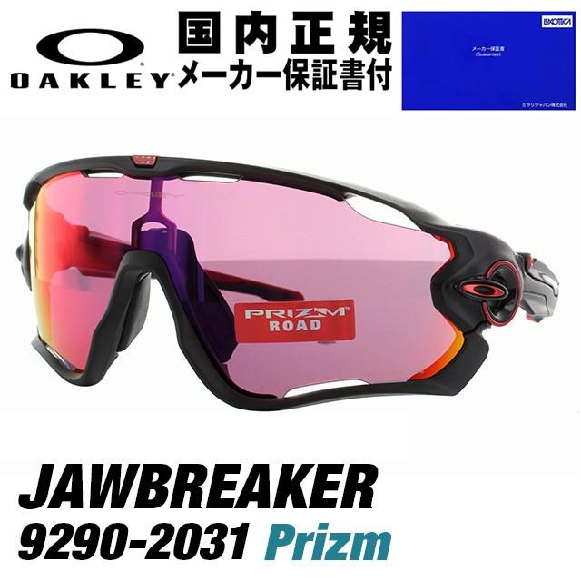 【送料無料】 オークリー OAKLEY サングラス ジョ...