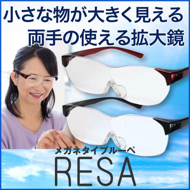 拡大鏡 ルーペメガネ RESA レサ 全2カラー ブルー...