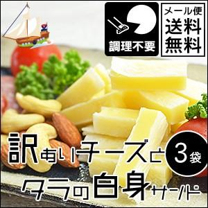 【訳あり】 チーズとタラの白身サンド 120g 3袋セ...