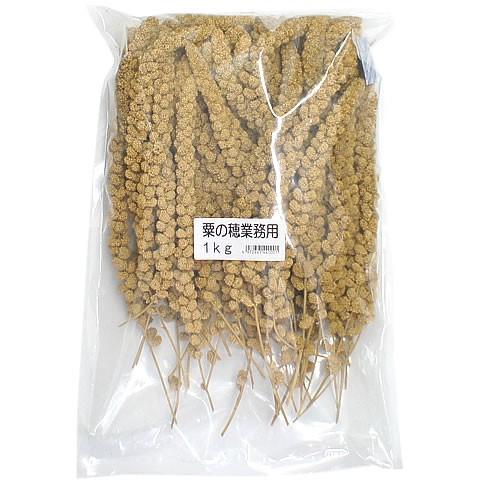 粟の穂 業務用
