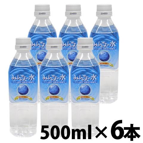 みんなの水 500ml 6本セット