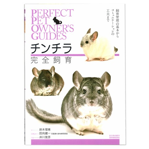 Perfect Pet Owner's Guides チンチラ完全飼育/本...