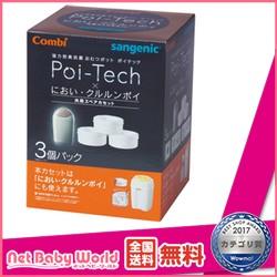 強力防臭抗菌 ポイテック スペアカセット 3個 お...