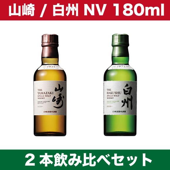 【ミニサイズ】山崎 / 白州 NV 180ml (箱なし) ...