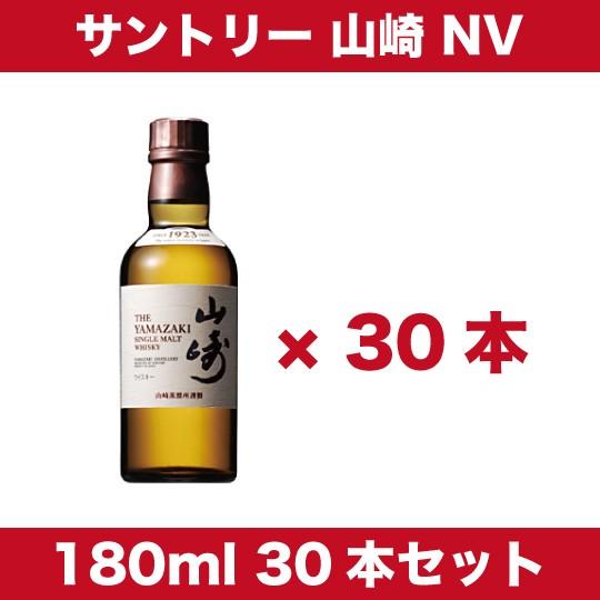 【送料無料】【30本セット】【ミニサイズ】山崎 N...
