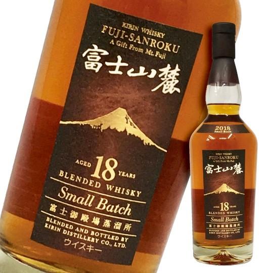 キリン 富士山麓 ブレンデッド 18年 スモールバッ...
