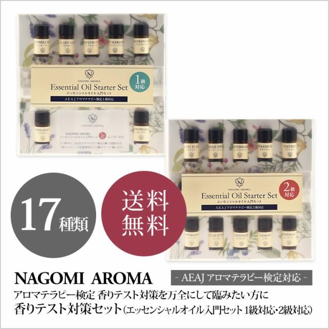 NAGOMI AROMA エッセンシャルオイル入門セットAEA...