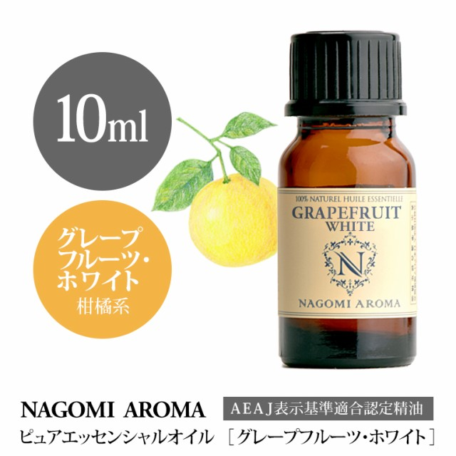 NAGOMI PURE グレープフルーツ・ホワイト 10ml 【...