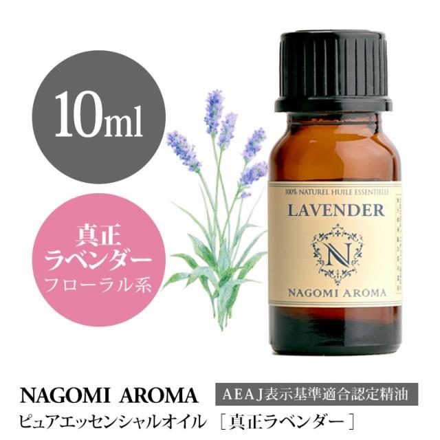 NAGOMI PURE 真正ラベンダー 10ml  【エッセンシ...