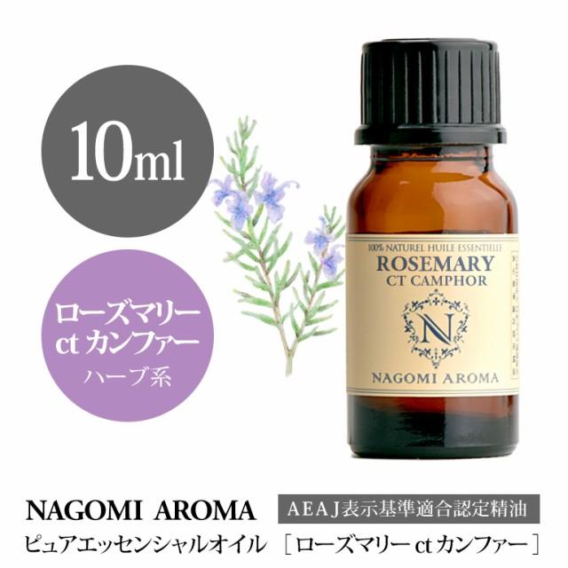 NAGOMI PURE ローズマリーctカンファー 10ml  【...