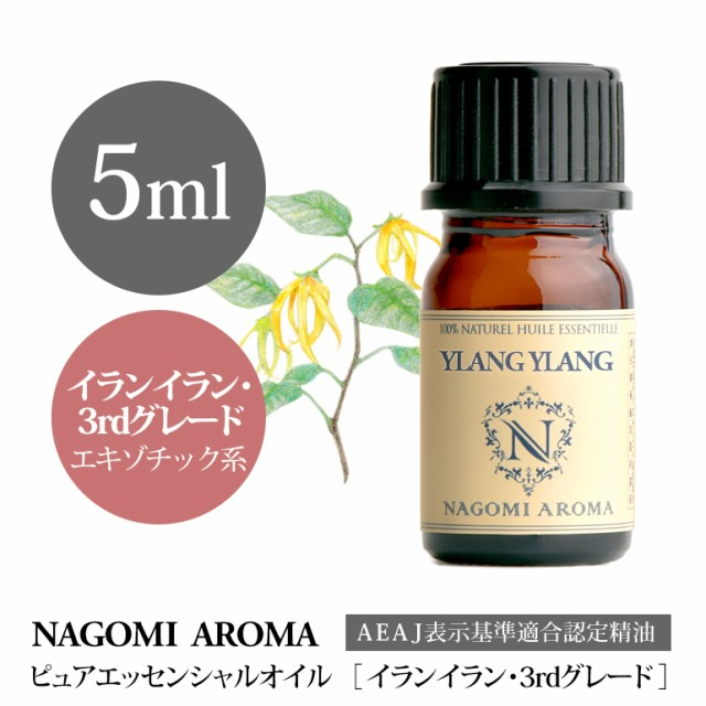 NAGOMI PURE イランイラン・3rdグレード 5ml 【AE...