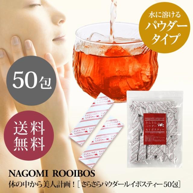 水出しアイスOK★さらさらパウダールイボスティー50包【人気商品】