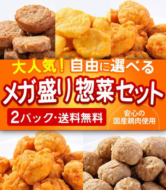 【送料無料】メガ盛りお惣菜選べる2パック!ハン...
