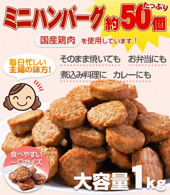【大特価】約50個!メガ盛りひとくちハンバーグ(...