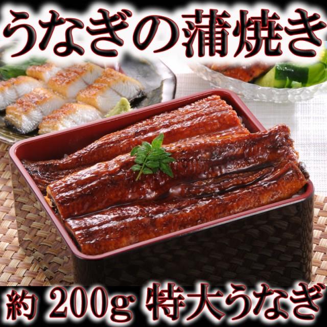 うなぎ(鰻)の蒲焼き 約200gの特大サイズ 厳しい検査を通過した厳選の中国産