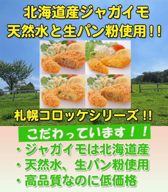 北海道産 札幌コロッケ選べる3種類!60g×10合...