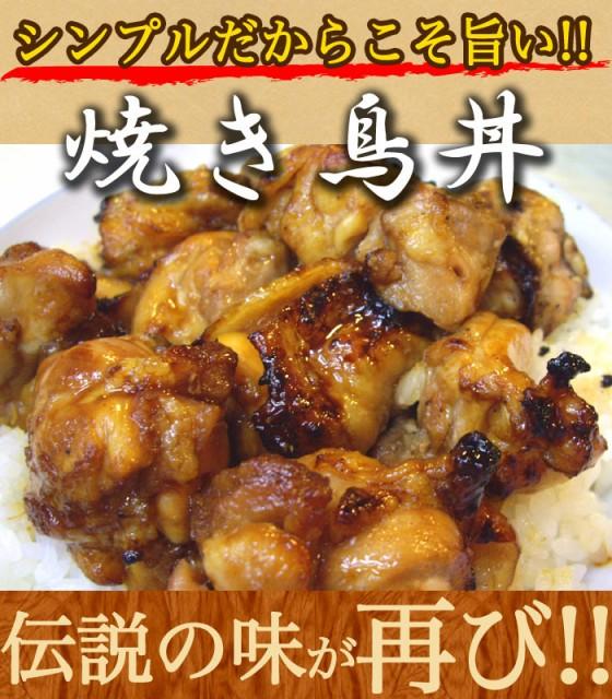 焼き鳥丼の具!老舗の味!(200g×1P)鶏肉、焼き方...