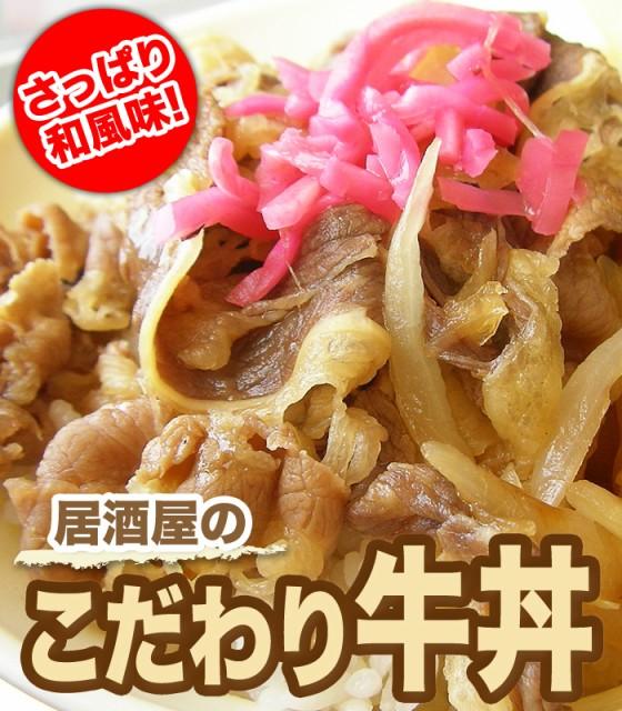 居酒屋の牛丼!!3パック1000円ポッキリ!  訳あり...
