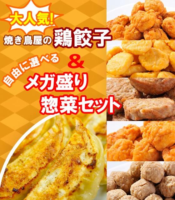 【送料無料】大人気!焼き鳥屋の鶏餃子(500g 一...
