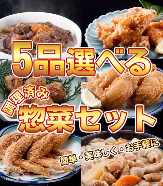 【送料無料】5品選べるお試しセット!/ 訳あり / ...
