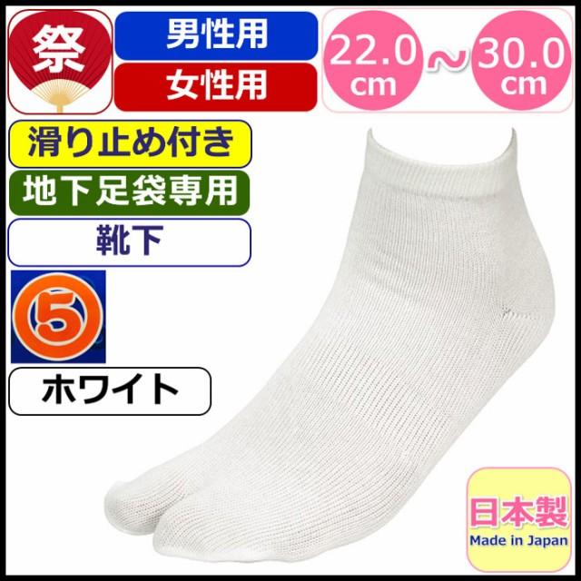 靴下 足袋 ソックス 足袋専用 丸五 祭靴下 祭り靴...