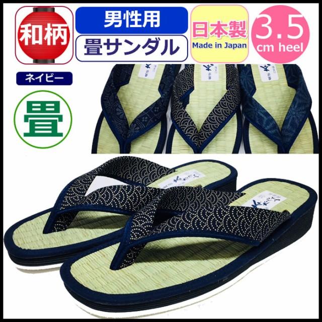 畳サンダル 男性 和柄 日本製 タタミ 草履 メンズ...