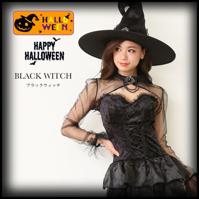 ハロウィン 衣装 コスプレ 小悪魔 魔女 ウィッチ ...