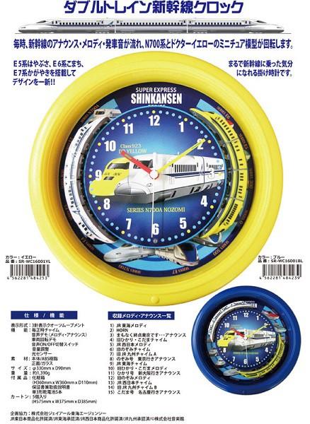ダブルトレイン 新幹線クロック  N700系 ドクター...