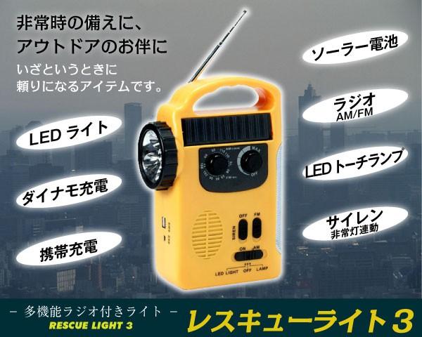 災害対策 手動充電可能ラジオライトエマージェン...