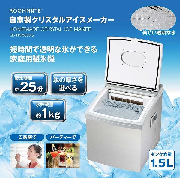 高級製氷器 自家製クリスタルアイスメーカー EB-R...