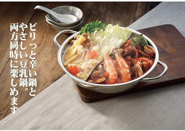 2種類の味を同時に楽しめる 仕切り鍋 2食鍋 IH対...