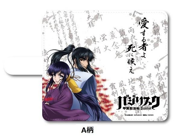 バジリスク〜甲賀忍法帖〜 手帳型スマートフォン...