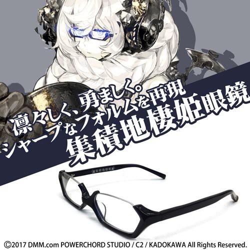 予約 艦隊これくしょん -艦これ- 集積地棲姫眼鏡 ...