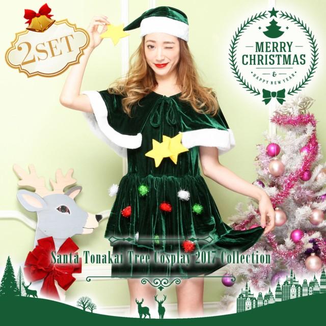 【即納】クリスマスツリー クリスマス コスプレ ...