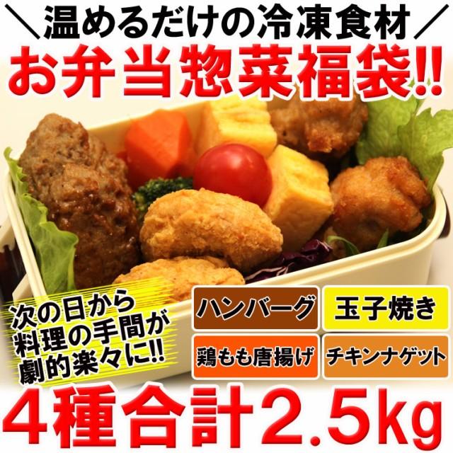 【送料無料】お弁当用に最適☆お惣菜福袋4種2.5k...