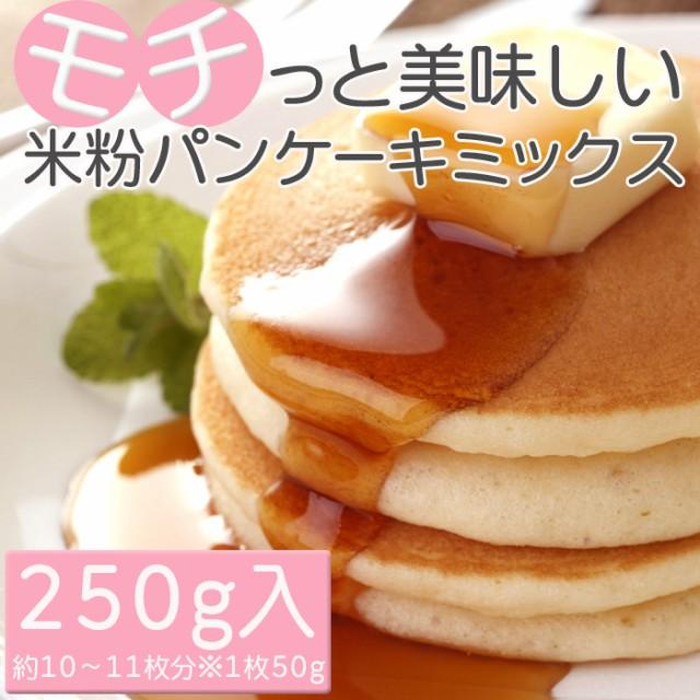 【全国送料無料】香り極上米粉パンケーキミックス...