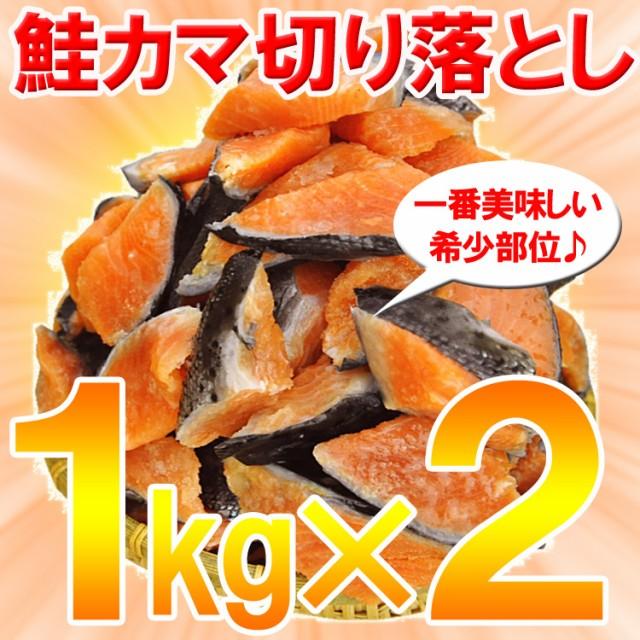 【送料無料】希少部位が超特価!!訳あり銀鮭カマ切...